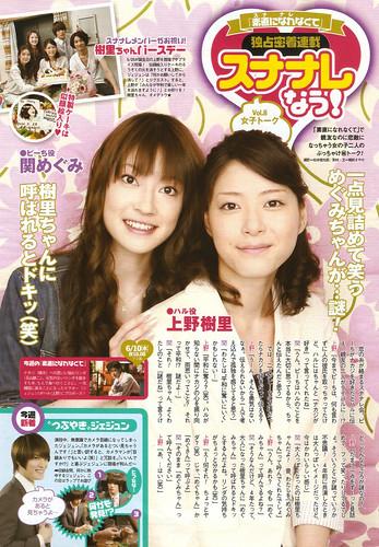 Weekly Television (2010 no.22) P.95