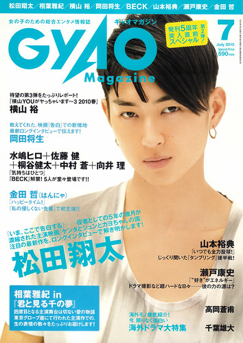 GyaO (2010/07) Cover