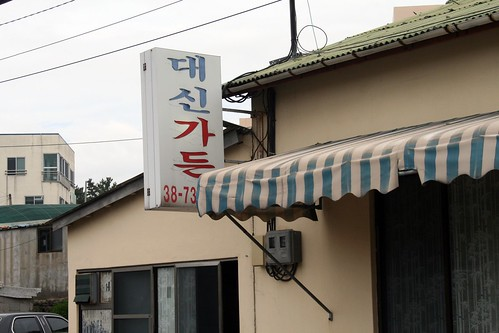 Dog soup restaurant