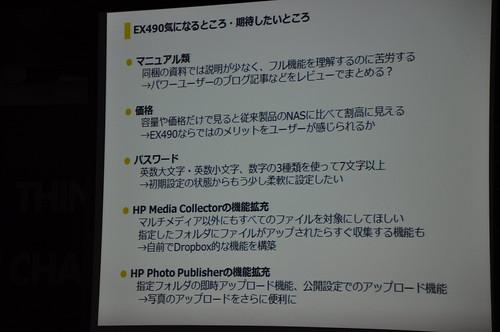 MediaSmart Server EX490_053