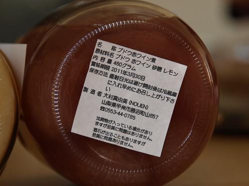 武蔵小山 新鮮野菜 田田