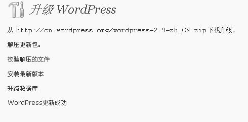 皇家元林WordPress博客升级成功