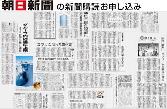 asahi新聞 購読はこちら