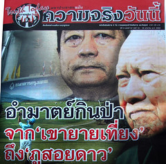 Truth Today : magazine cover / Thai generals stole national parks
