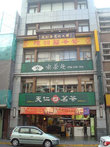 喫茶趣衡陽店