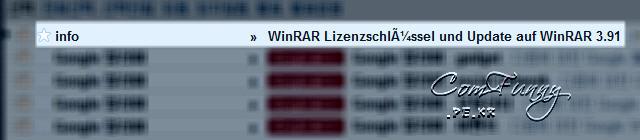 WinRAR에서 온 메일 확인하기