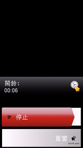 鬧鈴滑動停止或重響 - Screenshot0173