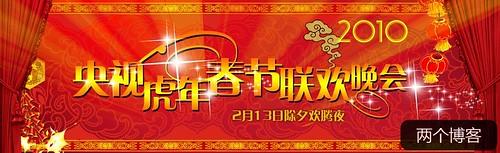 2010年CCTV春节联欢晚会完整版高清视频 搜狗在线观看(附春晚节目单) | 爱软客