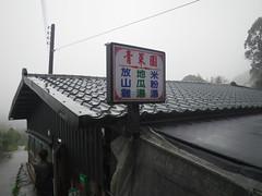 陽明山.青菜園