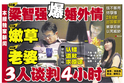 Wanbao cover page - 6 Feb 2010 (Sat)