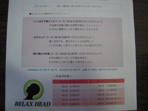 RELAX HEAD リラックスヘッド