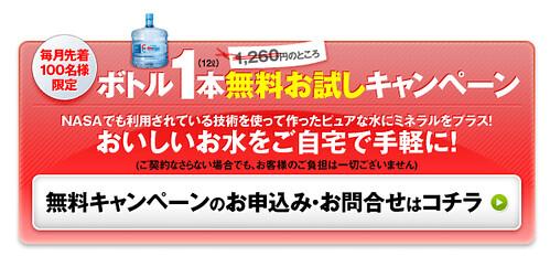 クリスタルクララ 広島 宅配 3
