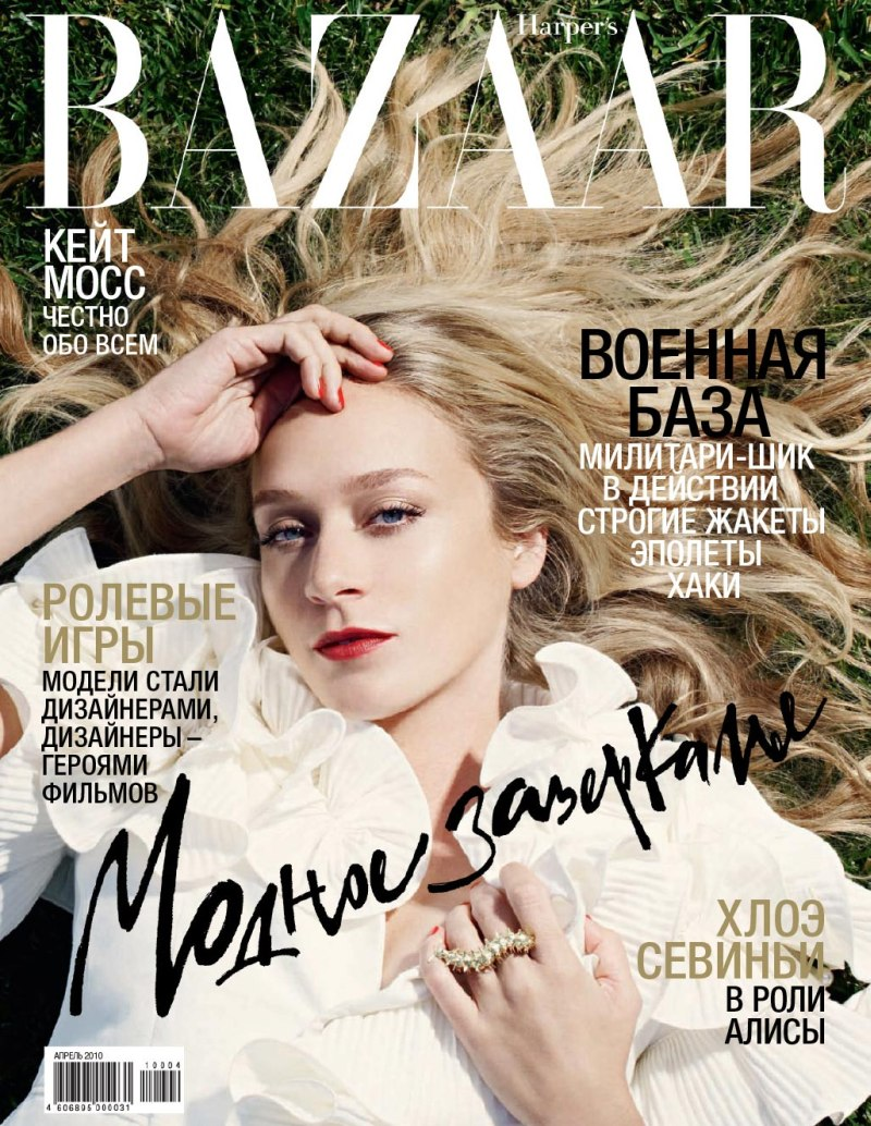 Harper's Bazaar Russia April 2010 1