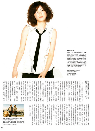 Clubism (2010/04) P.121