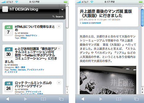 hT DESIGN blogをiPhoneで表示