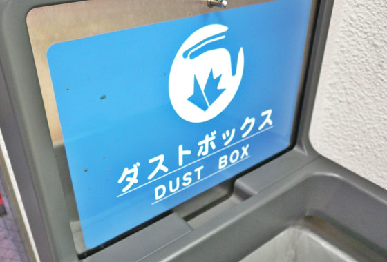 Dust only please. Take your rubbish elsewhere.