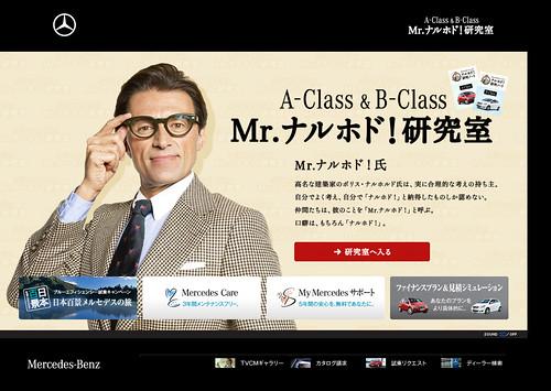 A-Class & B-Class『Mr.ナルホド!研究室』_01