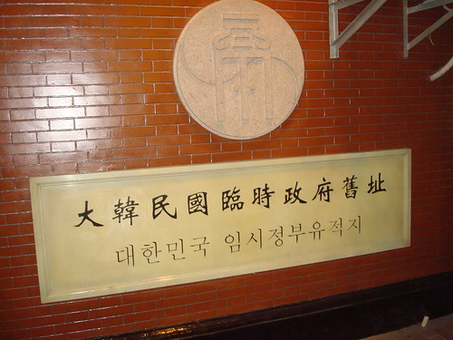 大韓民國臨時政府
