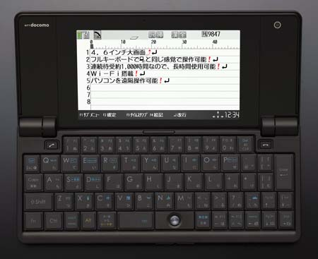 NEC N-08B