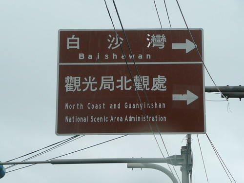 Baishawan