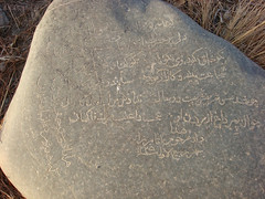 Very old grave- about 220 years ago (Ebrahim Baraz) Tags: grave  ebrahim baraz  abardeh