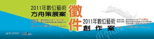 國立台灣美術館數位藝術方舟徵件案