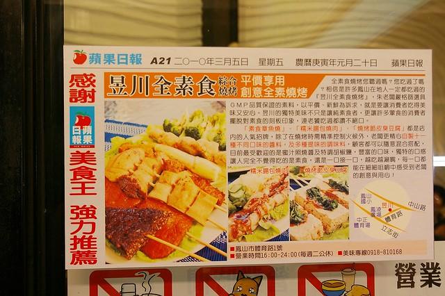 IMGP2552_昱川全素食綜合燒烤