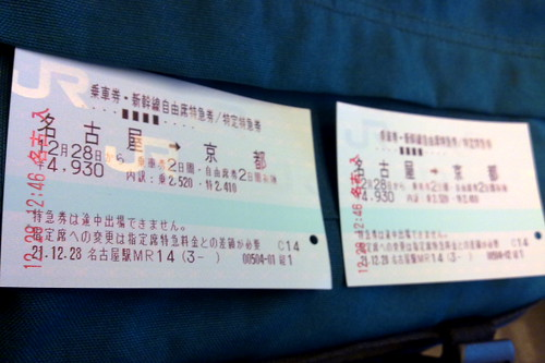Shinkansen ticket from Nagoya to Kyoto