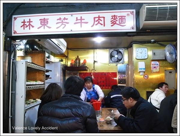 林東芳牛肉麵04