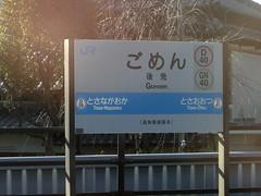 後免駅/Gomen Station