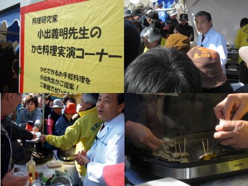 牡蠣祭り 画像 1