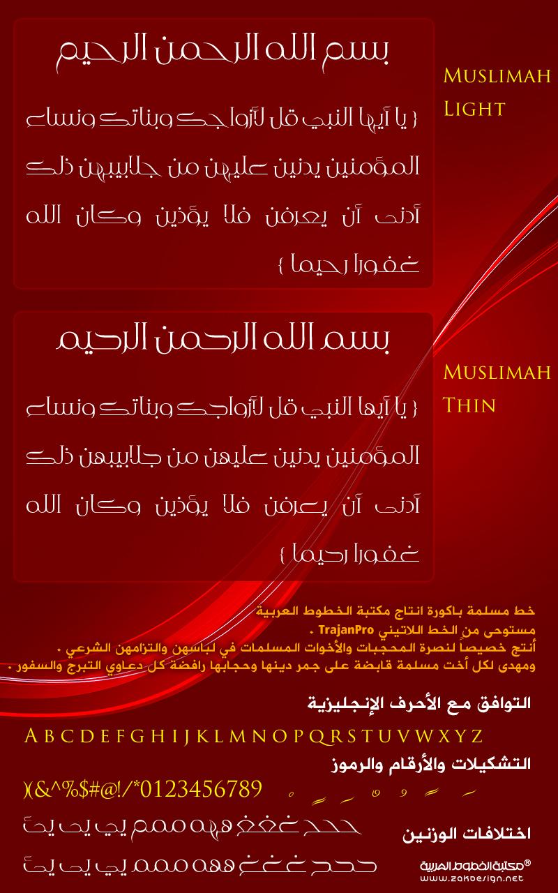 خط مُـسـلِـمَـة - Muslimah Thin خط عربي جديد لدعم أخواتنا المسلمات 4395850986_348dbf323c_o