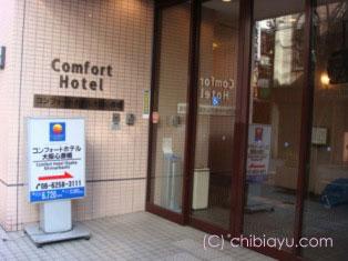 20080129-cf04 コンフォートホテル大阪心斎橋