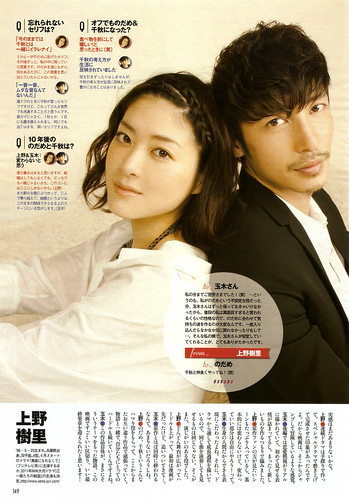 TVJapan (2010/04) p.149