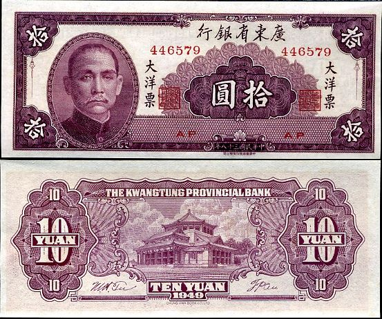 CHINA 10 YUAN 1949 KWANGTUNG BANK P S2458
