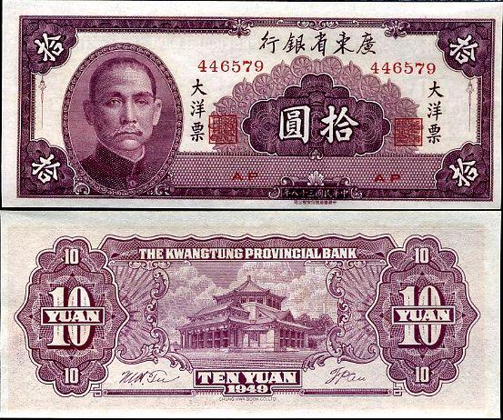 CHINA 10 YUAN 1949 KWANGTUNG BANK P S2458