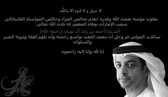 89\365        30\3 (R.M  {365}) Tags: death al bin zayed ahmed sheikh     nahyan