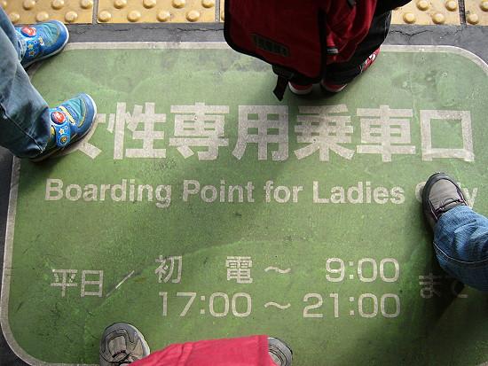 女性專用車廂入口