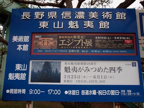 Nagano prefectual art museum