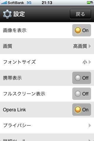 Opera Mini for iPhone #5