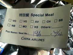 華航幸福套餐