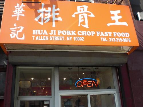 Hua Ji storefront