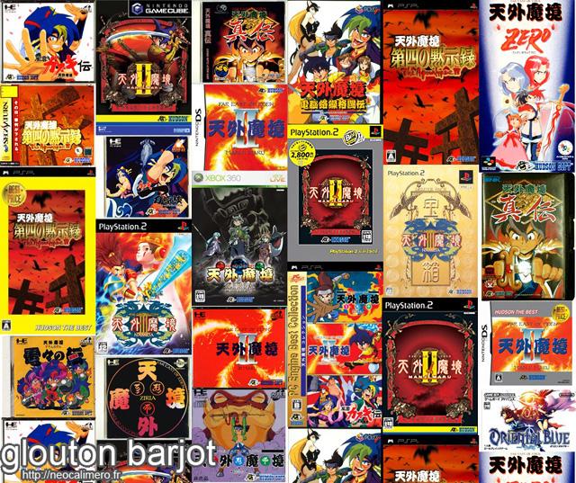 tengai makyo saga (640x537)