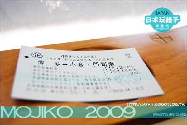 車票:博多─小倉‧門司‧門司港