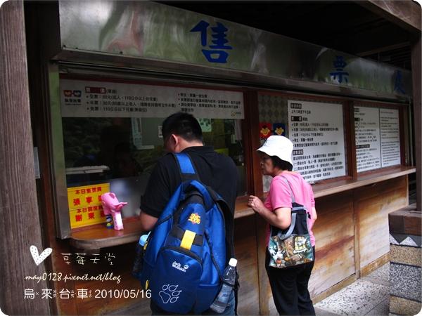 烏來台車41-2010.05.16