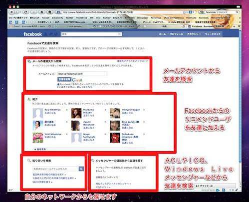 Facebook | Facebookで友達を探しましょう