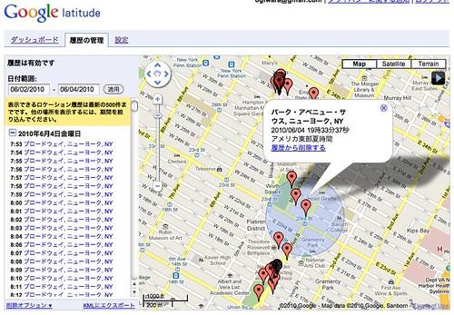 Google Latitude履歴の管理