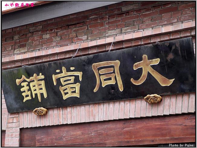 台北剝皮寮