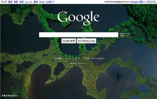 Googleの背景が変えられる