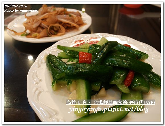 食金湯經典麵食館R0012872